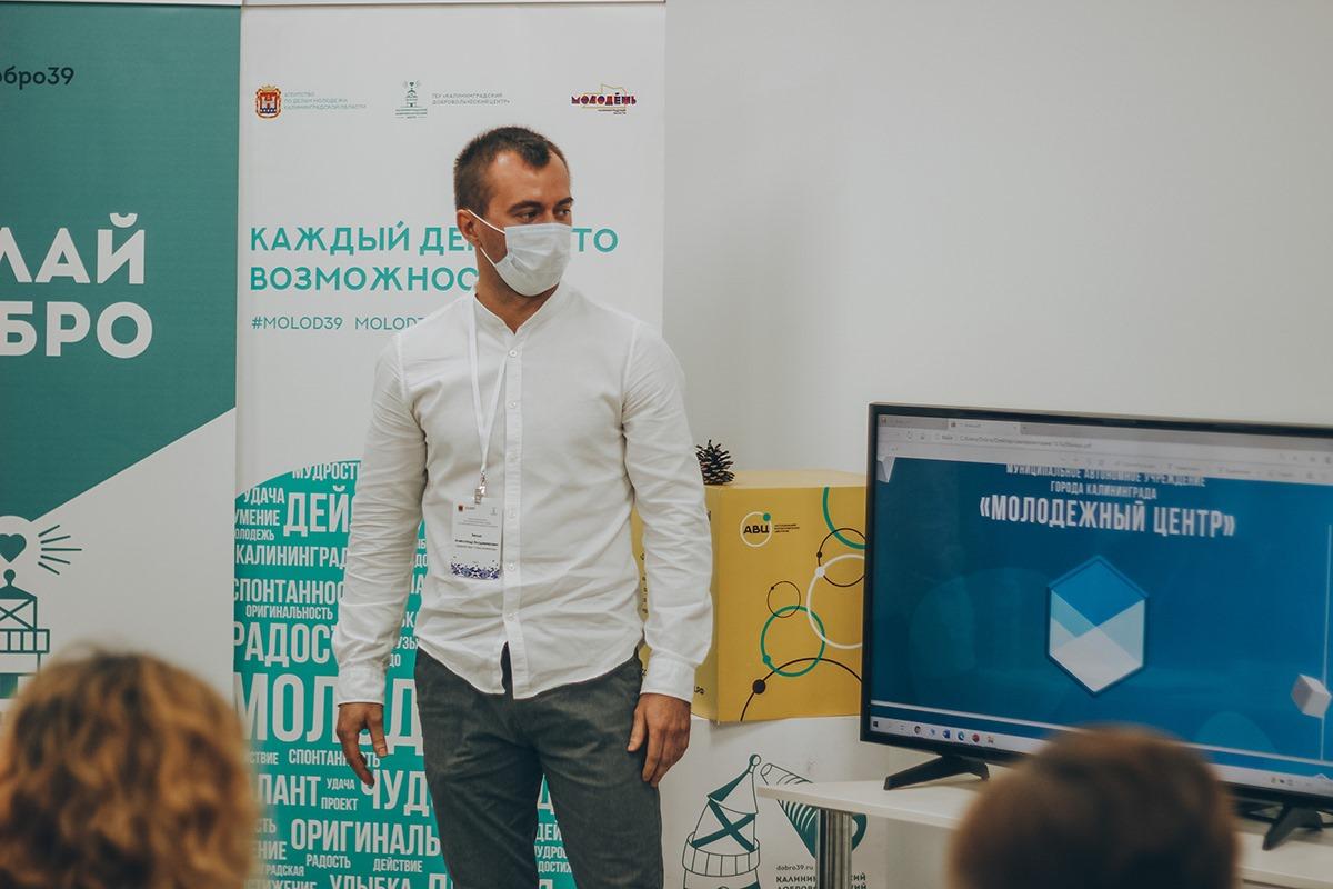 В Калининграде назвали лучших работников в сфере молодёжной политики