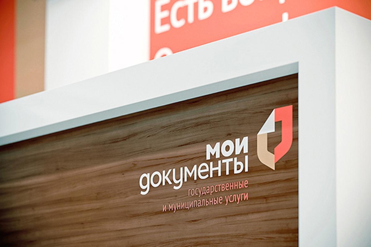 В Калининградской области централизуют сеть МФЦ