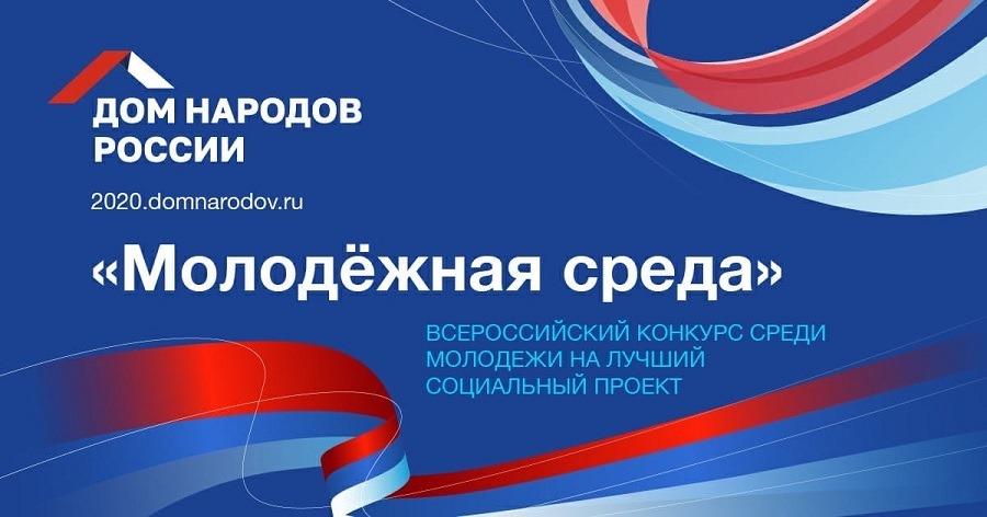 Дом народов России приступил к проведению всероссийского конкурса «Молодежная среда»