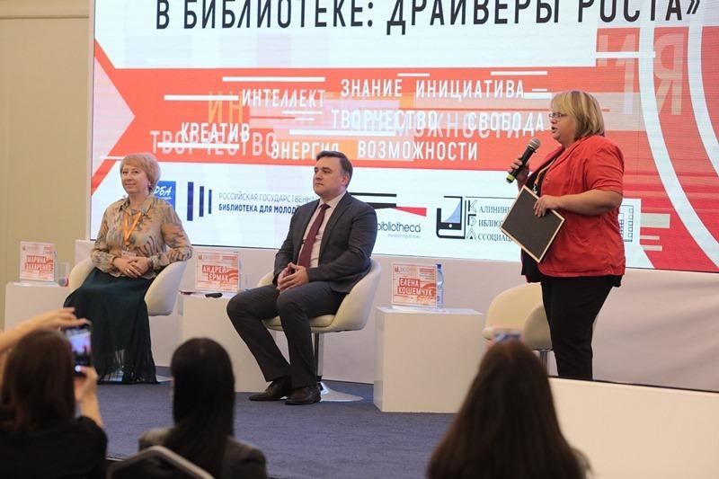 В Калининградской области стартовал IX форум молодых библиотекарей России
